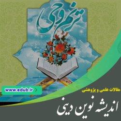 مقاله بررسی انتقادی دیدگاه رؤیاانگارانه در تفسیر قرآن و وحی