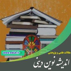 مقاله تحلیل و بررسی علمگرایی در اندیشه روشنفکری دینی: مطالعه موردی یکی از روشنفکران ایران معاصر