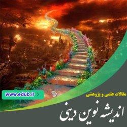 مقاله ملاک تمایز تسخیر و تغییر طبیعت در فناوری اسلامی