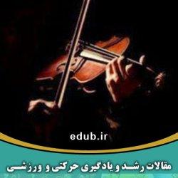 مقاله اثر تمرین توجه درونی و بیرونی بدون موسیقی انگیزشی بر اجرای تکلیف تعادلی پویا