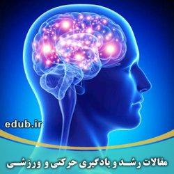 مقاله بررسی ادراک ویژۀ عمل در شرایط تمرکز توجه درونی و بیرونی