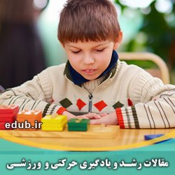 مقاله اثر تمرین های ادراکی - حرکتی بر عملکرد تحصیلی کودکان اول و ششم دبستان