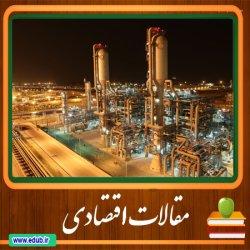 مقاله برآورد تولید بهینة نفت خام ایران و سرمایهگذاری مورد نیاز سالیانه برای افق بیست ساله