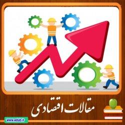 مقاله تأثیر سرمایه کارآفرینی بر تولید و رشد بخش صنعت ایران