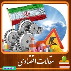 مقاله بررسی تأثیر سرمایه انسانی بر بهرهوری کل عوامل تولید در صنایع متوسط و بزرگ ایران