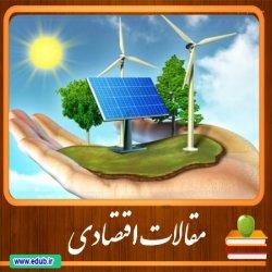 مقاله تخمین تقاضای بلندمدت انرژی در بخش صنایع و معادن به روش دو مرحلهای و شبیهسازی اثرات افزایش قیمت انرژی بر کنترل مصرف