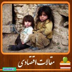 مقاله اندازهگیری فقر (نسبی) در ایران با استفاده از منطق فازی