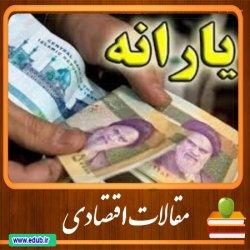 مقاله بررسی اثر افزایش قیمت حاملهای انرژی و توزیع نقدی یارانه بر توزیع درآمد در اقتصاد ایران