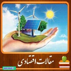 مقاله برآورد کششهای جانشینی نهاده انرژی در تابع تولید کلان اقتصاد ایران به روش CES دو مرحلهای