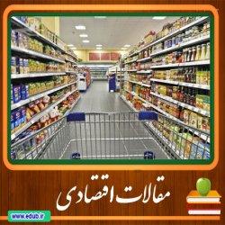 مقاله تعیین قاعده سیاست پولی بهینه با درنظر گرفتن ارجحیت در مصرف کالاهای داخلی