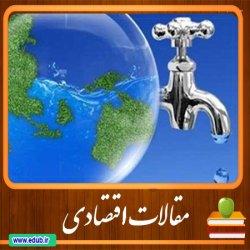 مقاله ارزیابی تجارت محصولات صنعتی ایران با کشورهای مختلف از دیدگاه آب مجازی