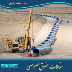 مقاله الزامات سازمان جهانی تجارت در خصوص انتقال انرژی از طریق خط لوله