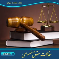 مقاله ماهیت حقوقی داوری
