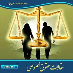 مقاله ماهیت داوری در دعوای طلاق