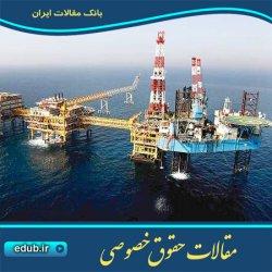 مقاله یکپارچه سازی منابع مشترک نفت و گاز در الگوی جدید قراردادهای نفتی ایران