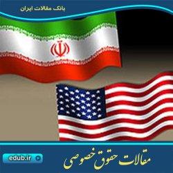 مقاله مطالعه تطبیقی عناصر نقض علامت تجاری در حقوق آمریکا و ایران