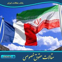 مقاله نوآوریهای حقوق قراردادهای جدید فرانسه و تطبیق آن با نظام حقوقی ایران