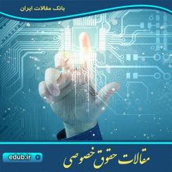 مقاله تحلیل رقابتی تحدیدات ممنوع در قراردادهای لیسانس فناوری