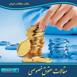 مقاله بررسی امکان و چگونگی توقیف سرقفلی و حق کسب یا پیشه یا تجارت