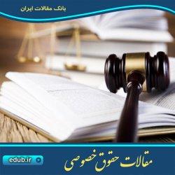 مقاله توافقات عمودی ممنوع از منظر حقوق رقابت