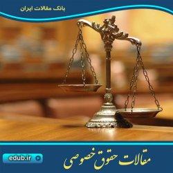 مقاله داوری نامه و جایگاه آن در داوری تجاری بین المللی
