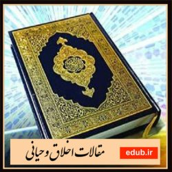 مقاله شهودهای اجتماعی و اخلاق قرآنی