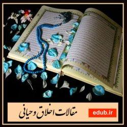 مقاله قرآن و نظام اخلاقی آن