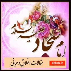 مقاله الگوی تربیت اخلاق اسلامی از منظر امام سجاد(ع)