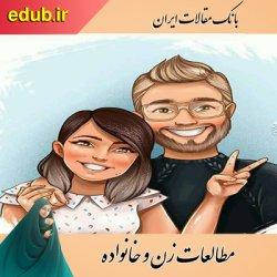 مقاله رویکردی حقوقی به تفاوتهای نسلی در تعاملات زناشویی