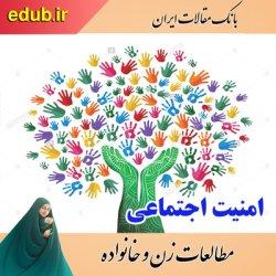 مقاله هویت جمعی و احساس امنیت اجتماعی دانشجویان دختر دانشگاه های دولتی شهر بابل