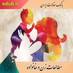 مقاله بررسی مقایسهای نقش خودکارآمدی مادرانه و فراهیجان مادر بر تنظیم هیجانی کودکان