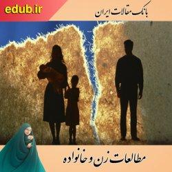 مقاله اثر بخشی آموزش بخشایشگری بر افزایش عواطف مثبت و همدلی زنان مطلقه