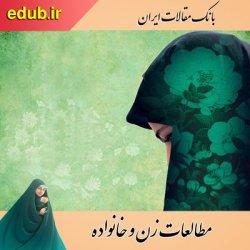مقاله بررسی حدود اختیارات کشورهای اروپایی در ممنوعکردن حجاب با تکیه بر دکترین صلاحدید دولتها