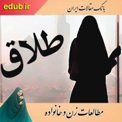 مقاله مسایل فرزندان طلاق در ایران و مداخلات مربوطه
