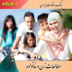 مقاله بررسی قوانین و سیاستهای حمایت از خانواده در دوران پس از انقلاب اسلامی ایران