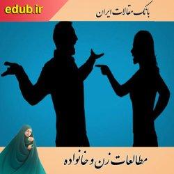 مقاله رابطه تعارضات بین والدینی و گرایش به رفتارهای پرخطر