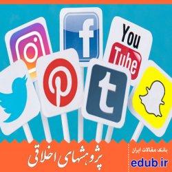 مقاله عوامل و آثار بزهدیدگی اخلاقی کودکان و نوجوانان در شبکههای اجتماعی تلگرام و اینستاگرام