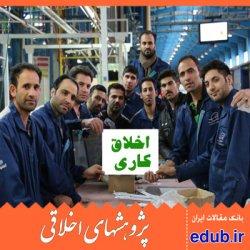 مقاله بررسی رابطه اخلاق کار اسلامی با تعهد سازمانی کارکنان و تاثیر آن بر ابعاد عملکردی خوشه های صنعتی