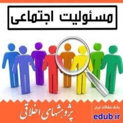 مقاله نقش اخلاق کار اسلامی و فرهنگ خدمتگزاری بر رفتار شهروندی، پاسخگویی و مسئولیت اجتماعی