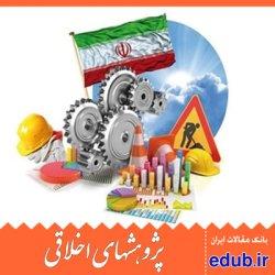 مقاله بررسی و تعیینکارایی صنایع استان یزد با استفاده از روش تحلیل پوششی دادهها