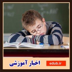 نقش کلیدی خواب کافی در عملکرد تحصیلی دانشآموزان