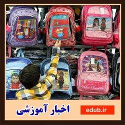 چند توصیه پزشکی درباره کیف و کفش مناسب دانشآموزان