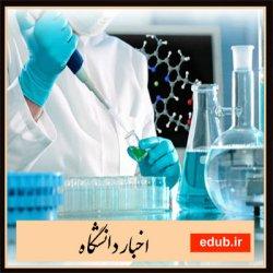 اسامی پذیرفتهشدگان علوم آزمایشگاهی