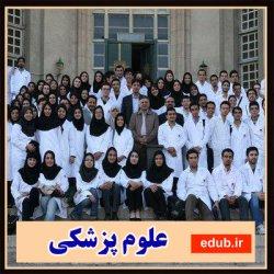 شرط تاسیس دانشگاههای علوم پزشکی