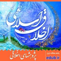 مقاله ارزیابی میزان انطباق روشهای یاددهی- یادگیری با اهداف برنامهدرسی اخلاق اسلامی