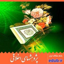 مقاله تحلیل الگوی قرآن در روش تذکر در برخورد با انحرافات اخلاقی