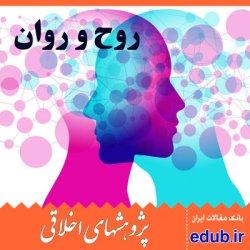 مقاله بررسی آفتها و موانع فردی سلامت روح و روان از دیدگاه اسلام