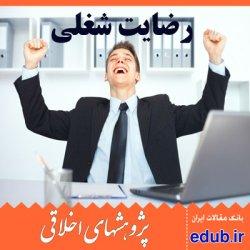 مقاله بررسی رابطه بین اخلاق اسلامی کار و فرهنگ سازمانی با رضایت شغلی کارکنان