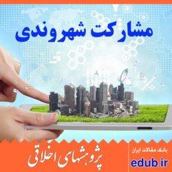 مقاله ارائه الگوی مشارکت شهروندان در احساس مسائل عمومی مبتنی بر اخلاقیات
