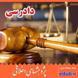 مقاله تعهد وکیل به صداقت در دادرسی عادلانه در پرتو روانشناسی وکالت